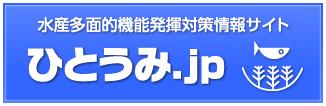 hitoumi-320x100.png