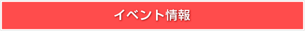 イベント情報ページ