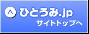 ひとうみ.jpサイトトップへ