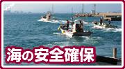 海の安全確保