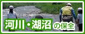 河川・湖沼の保全
