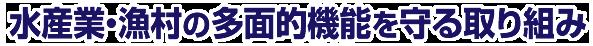 水産多面的機能発揮対策情報サイト|ひとうみ.jp