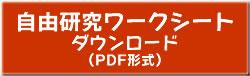 自由研究ワークシート(PDF形式)