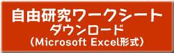 自由研究ワークシート(Microsoft Excel形式)